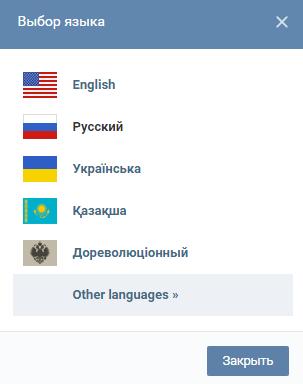 список языков вк