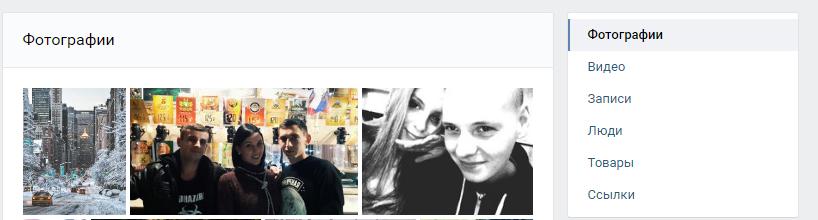 как удалить фото из закладок вконтакте