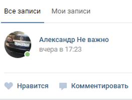 Пустая запись на стене Вконтакте