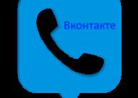 Как открепить номер от страницы Вконтакте?