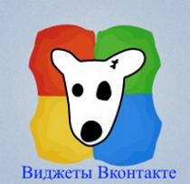 Как добавить виджет группы Вконтакте на сайт?