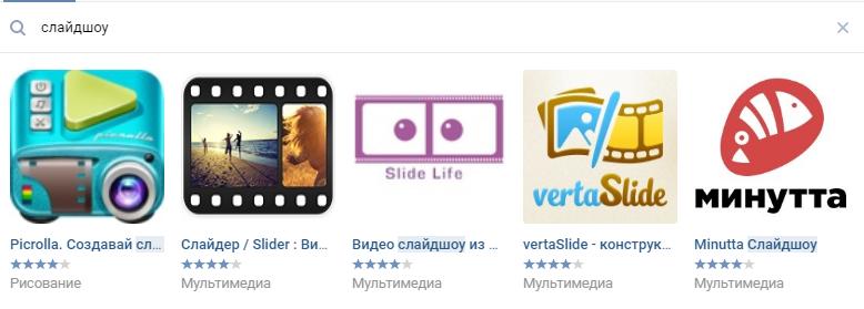 приложения слайд шоу вк