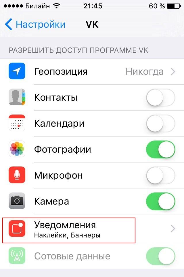 вк айфон