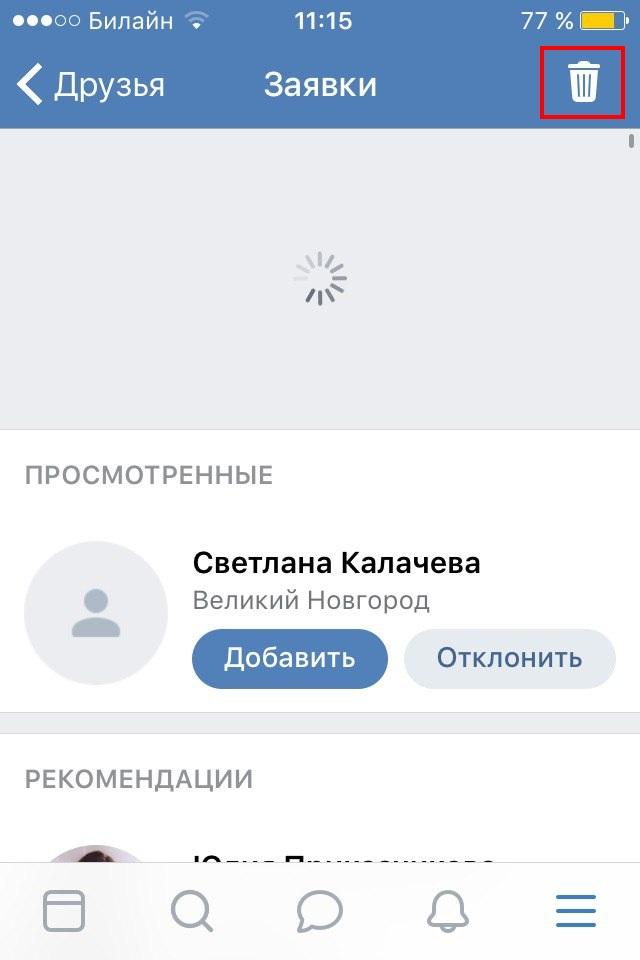 добавить в подписчики на iphone вк