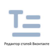 Как создать статью через редактор статей Вконтакте?