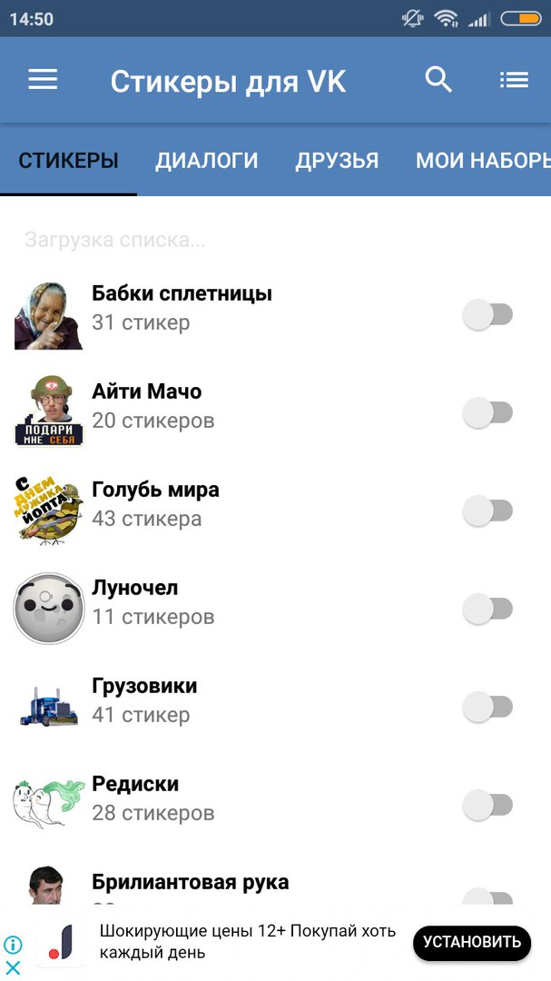 стикеры вк android
