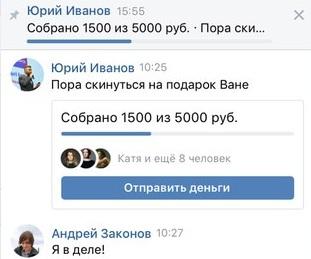 сколько собрано денег в беседе
