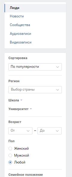 фильтры поиска