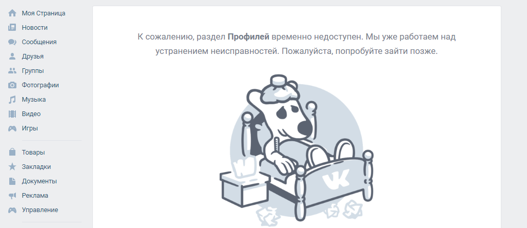 вконтакте сломался
