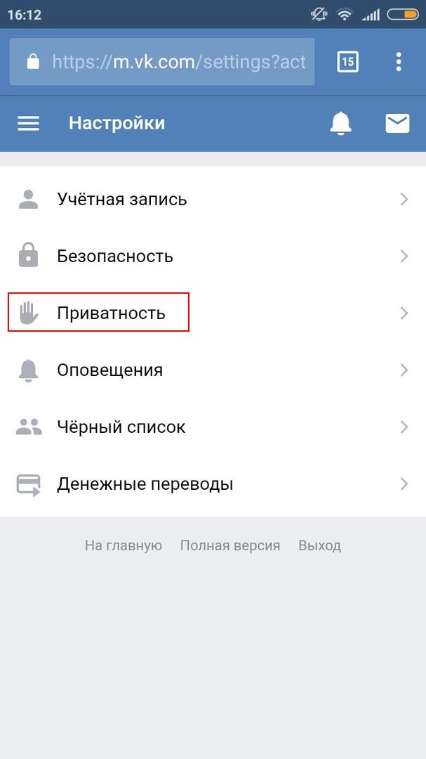 приватность в мобильной версии вк