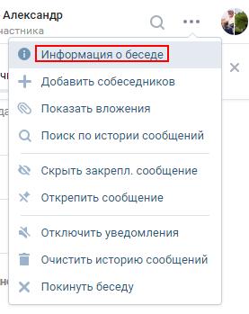 информация о беседе вк