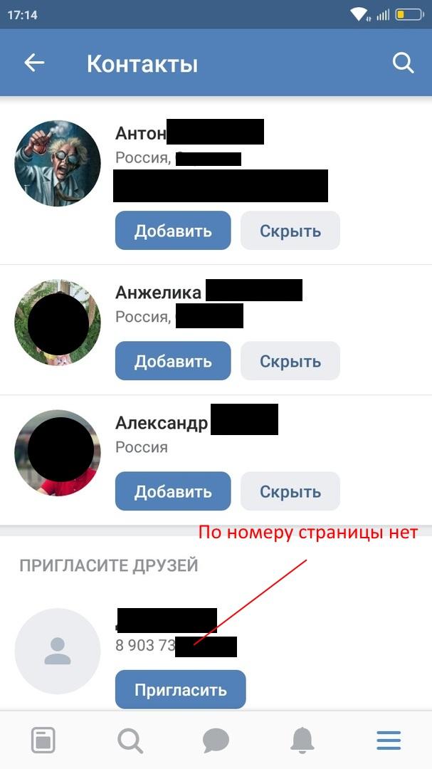 результаты импорта контактов вк