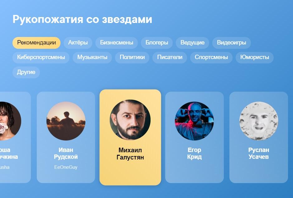 рукопожатия Вконтакте на компе