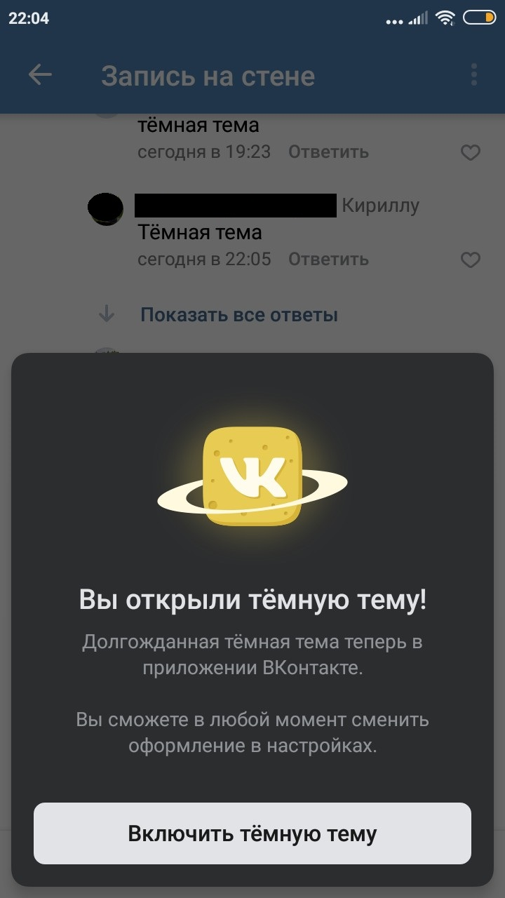 темная тема вк андроид