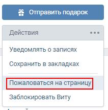 заблокировать пользователя вк