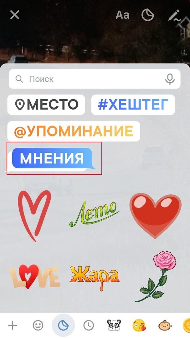 мнения в историях вконтакте