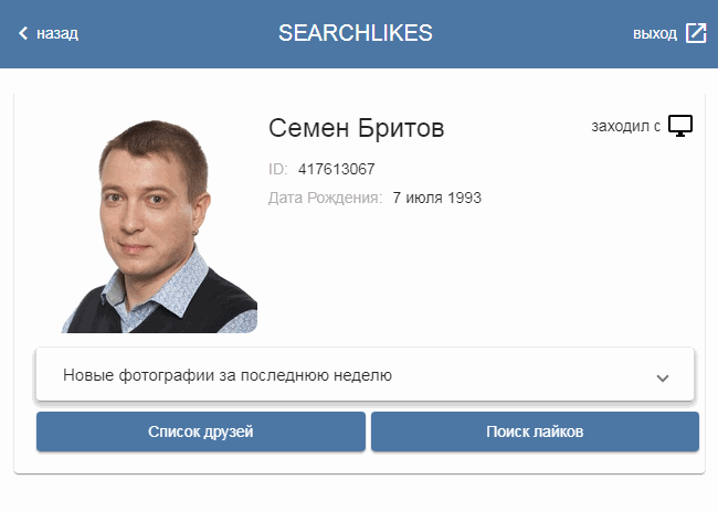 страница пользователя searchlikes