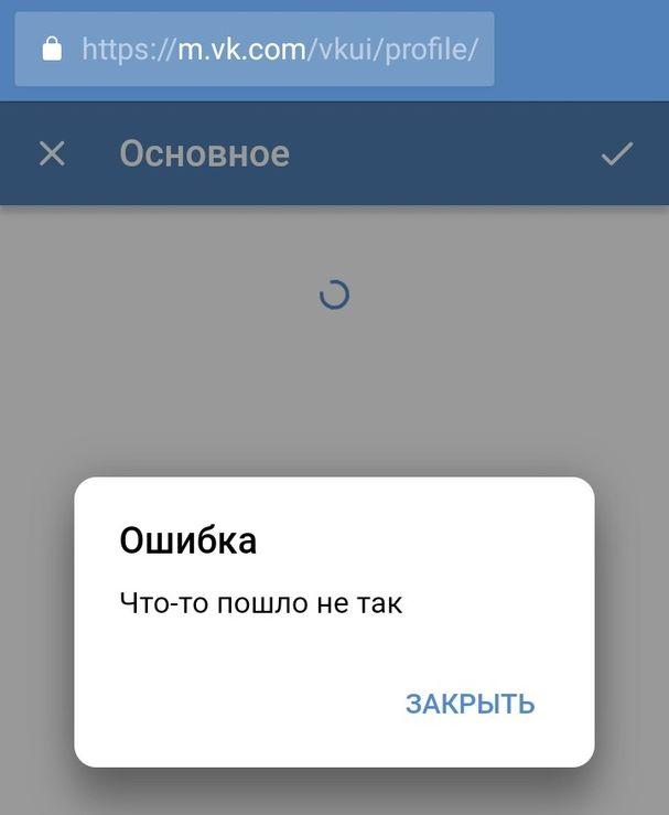 ошибка при редактировании профиля вк