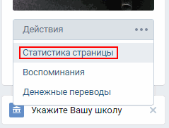 статистика страницы вконтакте
