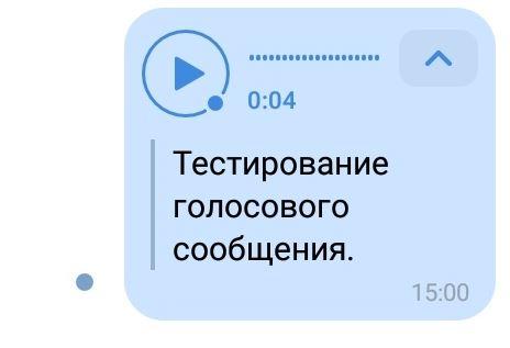 расшифрованное голосовое сообщение