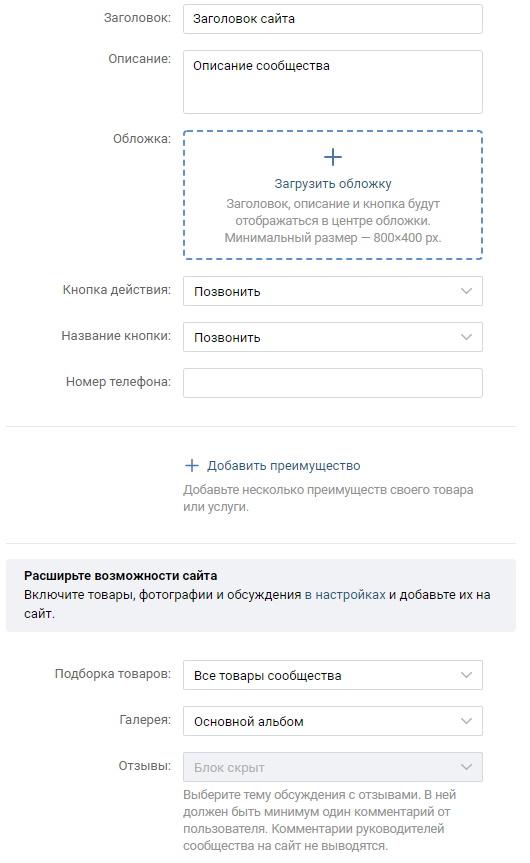 форма создания сайта