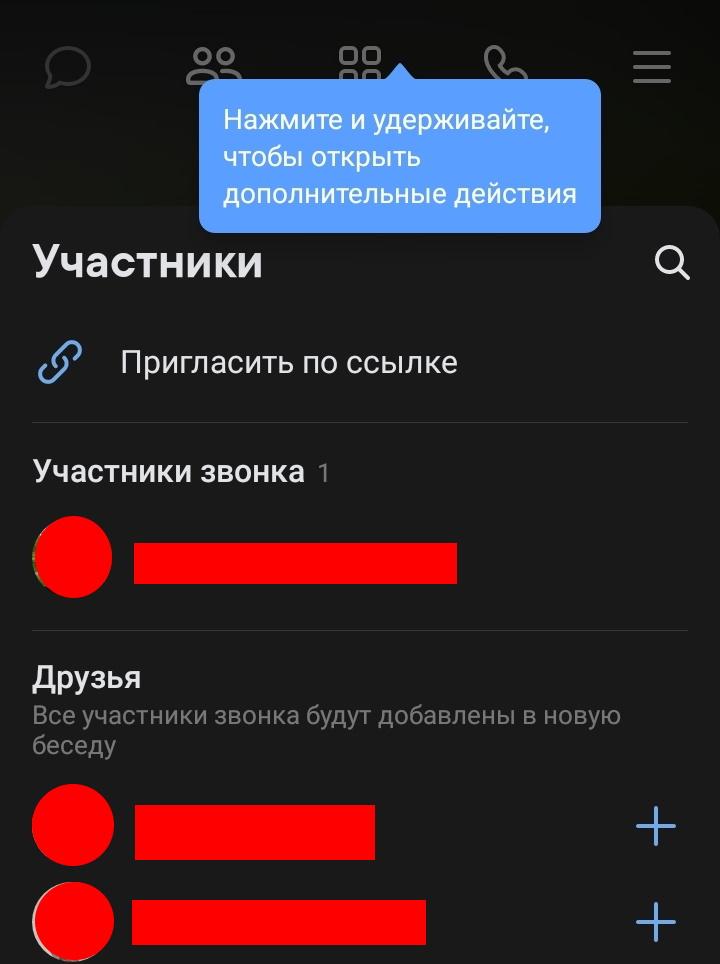 выбор участников для звонка в приложении